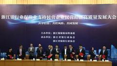 浙江银行保险业发布公约 满足民营企业合理信贷要求