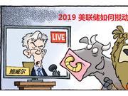 """美联储2019年将如何""""搅动市场""""?十大投行这么说"""