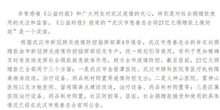 武汉慈善总会回应27亿善款去向:全用于疫情防控支出