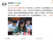29岁挂职副县长或是官二代?九江银行:成立调查组