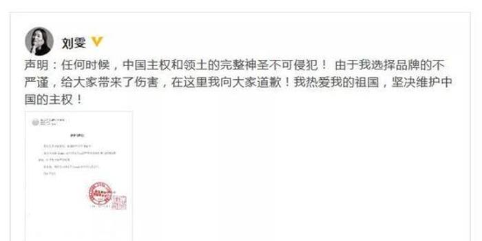 刘雯宣布终止与COACH合作:坚决维护中国主权