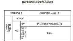 哈尔滨银行上市期两违规 大连虚增利润转让资产造假