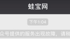 钱宝网引发南京多家平台爆雷 模式基本雷同