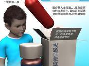 """免疫系统儿科""""神药""""匹多莫德 美国欧盟未获上市"""