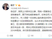 杨子微博回应签7.5亿阴阳合同:从未签署过这样合同