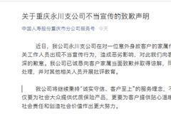 國壽回應不當宣傳:已當面致歉 對支公司經理免職處理