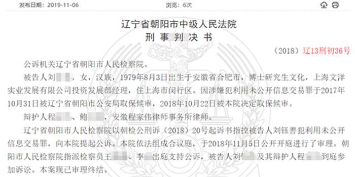 申万宏源原资管部员工建老鼠仓 替他人操盘亏近200万