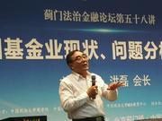 刘纪鹏:振兴资本市场 化解金融风险
