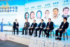 圆桌会议二:点亮(湖南)保险科技新时代