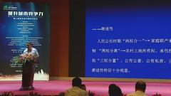 张红宇:坚持农村土地集体所有制 维护农户基本权利