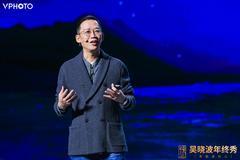 """吳曉波:""""硬科技""""會代替""""快公司""""成為下一個創業浪潮的主流"""