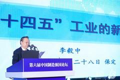 李毅中:要保持制造業占比基本穩定,鞏固壯大實體經濟的根基