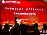 工商银行胡广文:支撑民营经济已经取得较好成效