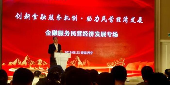 工商银行胡广文:支持民营经济已经取得较好成效