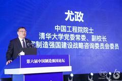 清華大學副校長尤政:智能制造通過人對機器操縱改變人力不足問題
