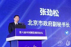 北京政府副秘書長張勁松:高精尖產業成為首都經濟發展的重要支撐