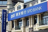 浦发银行2018年度实现净利559.14亿元 同比增长3.05%