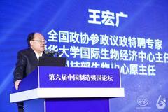 清華大學國際生物經濟中心主任王宏廣:生物經濟是民族振興的關鍵