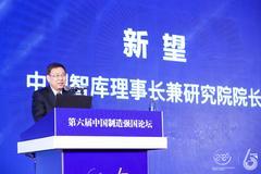 第六屆中國制造強國論壇順利召開 中制智庫理事長新望做總結講話