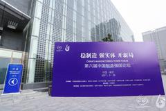 回放|第六屆中國制造強國論壇(下) 單忠德、蔡東晨、顏克勝等演講