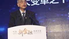 李东荣:金融业数字化转型是发展数字经济的重要内容