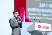 当代明诚集团副董事长蒋立章:做体育要真正敬畏金融