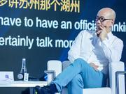 袁岳:一体化不是一样化 要协调实现产业分工