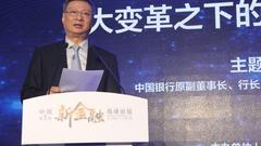 李礼辉:穿透式监管正在成为新时代金融业的主要特征