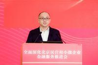 柳超出席深化北京民营和小微企业金融服务推进会