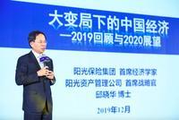 阳光保险集团邱晓华:面对新变局 中国要坚持六个方面