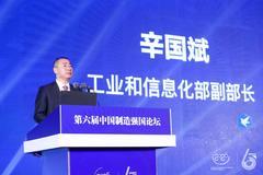 工信部副部長辛國斌:制造業是實體經濟的主體 是國家經濟命脈所系