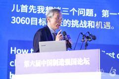 劉世錦:碳達峰和碳中和有很大的區別 碳達峰沒有減碳的壓力