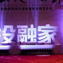 百億平臺投融家爆雷老闆跑路 涉嫌自融輸血