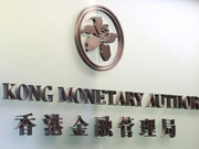 香港金管局重申:保证港元不弱于7.85 大家毋须担心