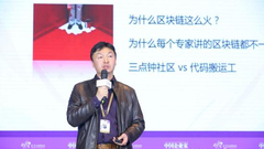智链ChainNova CEO 董宁