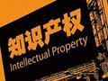 英媒:中美技术知识产权差距缩小 贸易战无法阻止