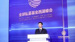 杭州市副市长戴建平:大力推进钱塘江金融港湾建设