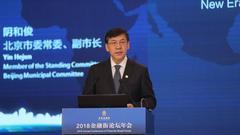 北京市副市长:北京将着力打造金融科技产业链条