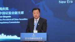阎庆民:证监会将继续加大资本市场改革开放的力度