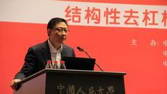 中国人民大学经济研究所联席副所长闫衍主持研讨会