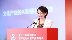 影谱科技吴霞:智能影像技术助力中国文化科技创新