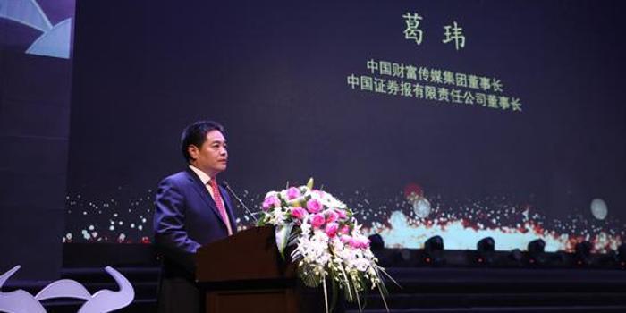 葛玮:持续专注、创新及练好内功助上市公司基业长青