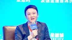 黄浩:金融机构和互联网平台充分合作 普惠才能深入