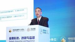 李东荣:各国需高度重视金融科技跨境监管套利问题