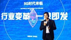 奉佑生:互联网行业红利不会消失 5G是未来行业趋势