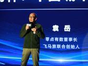 袁岳谈智慧城市:北京是龙虎兽 上海是可爱的小魔兽