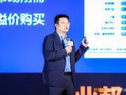 江南春:消费升级和追求品质是中国刚需