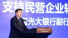 光大银行武健:打破资金之困 支持民营企业转型升级