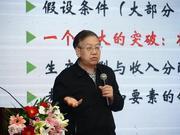周天勇:未来经济增长最大潜力是土地改革