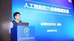赵杨:2018年场景分期线上消费金额快速上涨